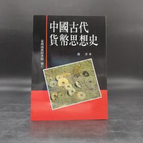 台湾商务版  萧清《中国古代货币思想史》(锁线胶订)