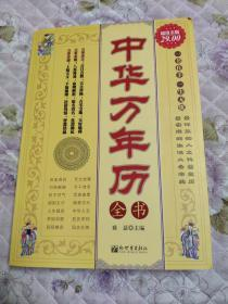中华万年历全书(超值金版)