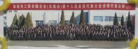 阜新市工商业联合会(总商会)第十三次会员代表大会全体代表合影2017.2.15