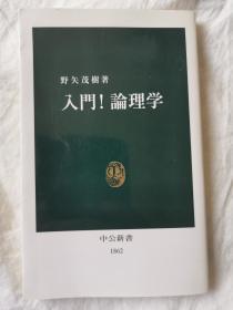 入门!论理学【日文原版 小32开+书衣 2006年印刷】