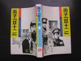 """丙子""""双十二""""(中国革命斗争报告文学丛书——西安事变卷)"""