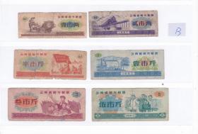 云南省67年语录粮票 6全 B 云南省早期语录粮票 有裂有补