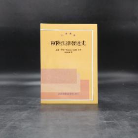台湾商务版   孟罗·斯密 著; 姚梅镇 译 《歐陸法律發達史》