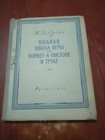 1954年俄文曲谱 沈培德签名印章 小8开厚册精装