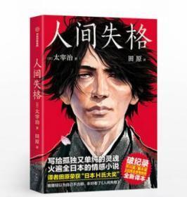 【正版】 人间失格 写给孤独又单纯的灵魂 太宰治著 生而为人 我很抱歉 作家榜经典 日本小说