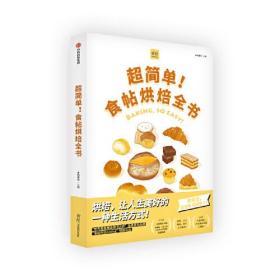 超简单!食帖烘焙全书 食帖番组 著 学烘焙 甜点 食帖系列 吃货 烤箱食谱 蛋糕 面包