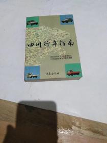 四川行车指南