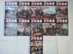 战争事典(3-13)十一册合售