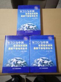 WTO与中国世贸组织规则最新干部培训全书(全三册)