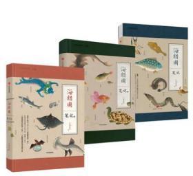 海错图笔记(套装3册)中国国家地理系列 张辰亮 著 故宫收藏 文物历史