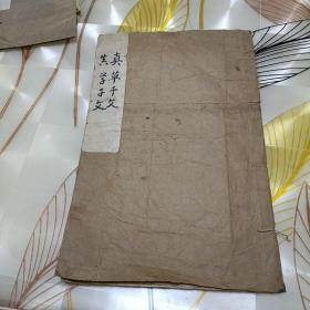 赵孟頫书真草千文 8开未免争议 品自鉴!!