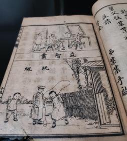 中华民国八年订正男女通用童子尺牍第一册