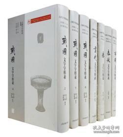古汉字字形表系列:《商代文字字形表》(一册)《西周文字字形表》(一册)《春秋文字字形表》(一册)《战国文字字形表》(三册)《秦文字字形表》(一册)