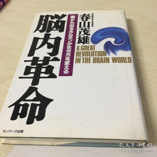 脑内革命(日文原版)