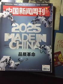 中国新闻周刊(总756期)