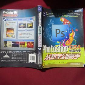 Photoshop CS4炫彩自学从新手到高手