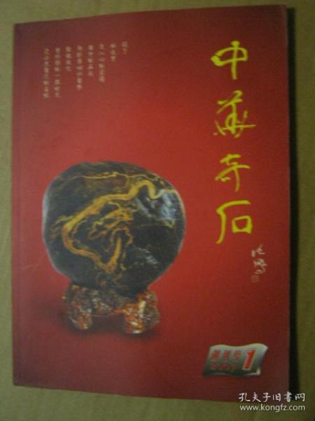 中华奇石 【2007年创刊号、2008年 】合计14本