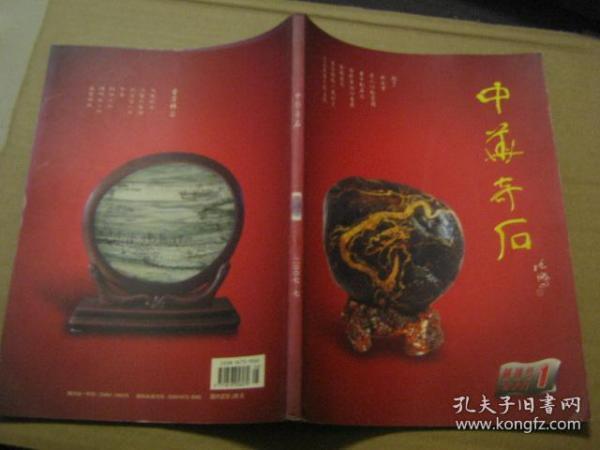 中华奇石 【2007年创刊号、总第1、2、3、4、5期】