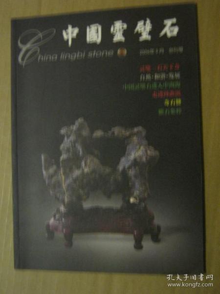 中国灵璧石【总第1、2、3、5期】