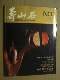 寿山石【创刊号】总第1、6期