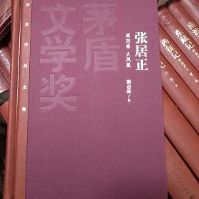 张居正  熊召政     茅盾文学奖获奖作品全集(特装本)