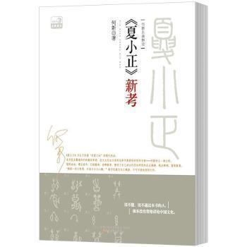 全新正版图书 新考 何新 著 万卷出版公司 9787547031773 武汉市洪山区天卷书店