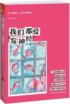 全新正版图书 我们都爱发神经 小凡不二著 天津社会科学院出版社 9787806889503 武汉市洪山区天卷书店