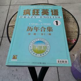 疯狂英语历年合集(1)(1996-1998)(第一期至第十三期):