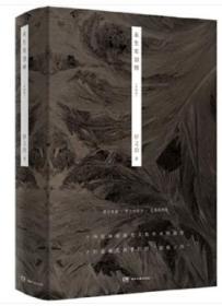 永生策划师(全两册) 作者:舒文治 出版社:湖南文艺出版社
