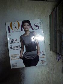 乐活 健康时尚 2010年第9期