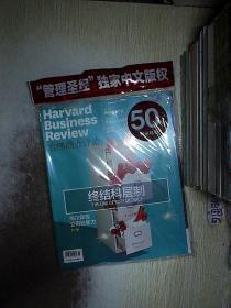 哈佛商业评论 2018 12