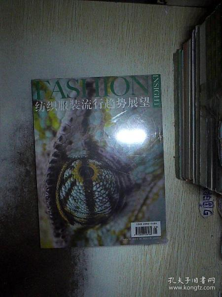 纺织服装流行趋势展望 2017 3 (未开封)
