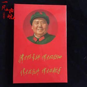 红色收藏毛主席相册伟大领袖毛爷爷纪念照片30张一册毛泽东相册