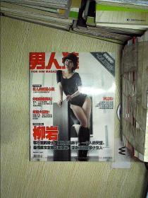 男人装   2008 10