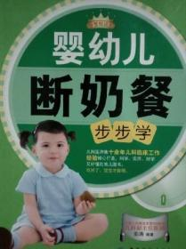 婴幼儿断奶餐步步学  正版原版 r5 安涛