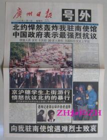 广州日报北约袭击我使馆号外