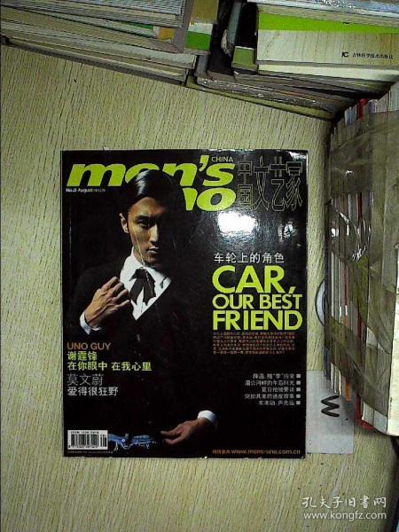 中国文艺家  2006 8