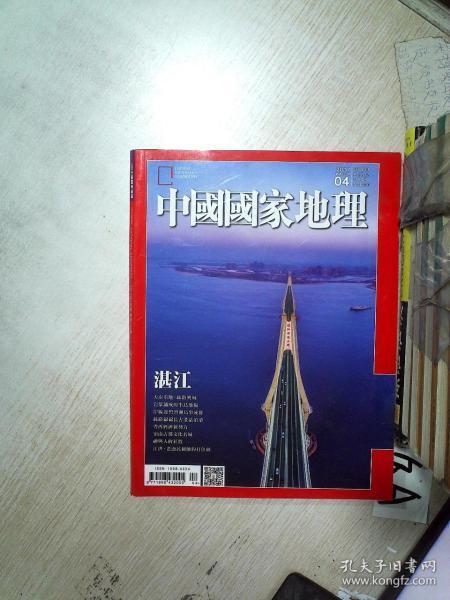 中国国家地理 2017 4 (繁体)  .                                           .