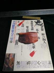 季刊银花第六十一号唐九郎茶会专题