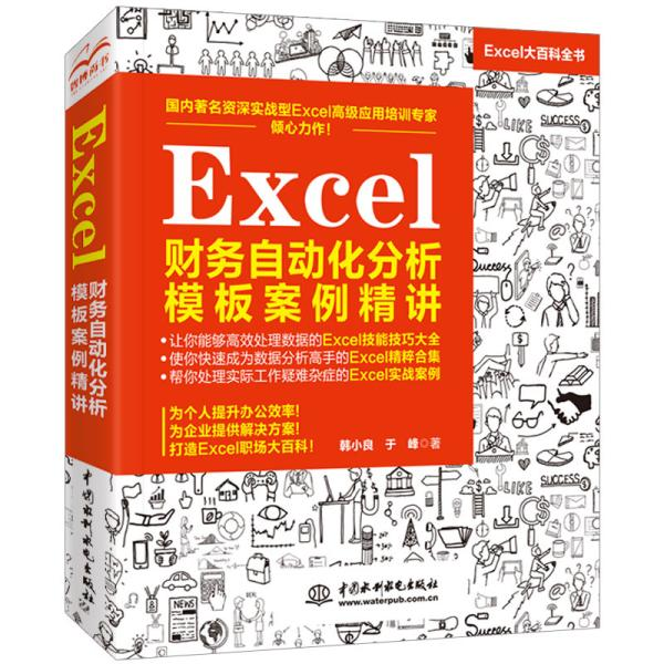 Excel财务自动化分析模板案例精讲