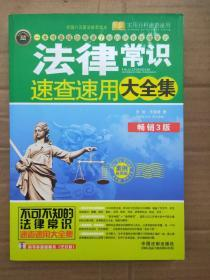 实用百科速查速用:法律常识速查速用大全集(案例应用版)(畅销3版)(实用珍藏版)