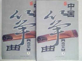 中国筝曲:曲谱集 上下册【无盘】