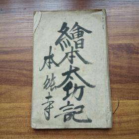 大字书法手钞本   《绘本太功记》本能寺       抄写本   书法本
