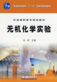 """普通高等教育""""十一五""""国家级规划教材·石油高职高专规划教材:无机化学实验"""