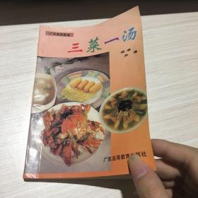 广式家常菜谱三菜一汤
