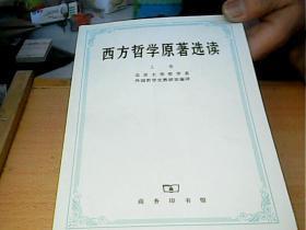 西方哲学原著选读(上)