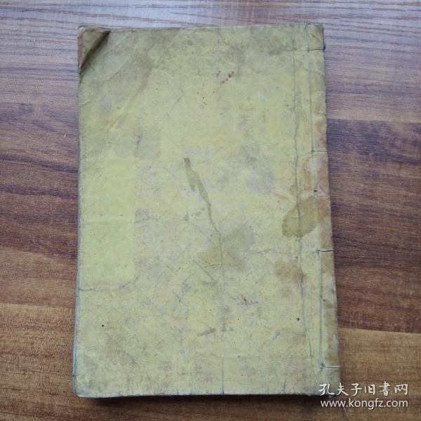 《标注 日本外史》卷一      日本著名汉文史书      赖又二郎标记图说    后面四幅木刻地图