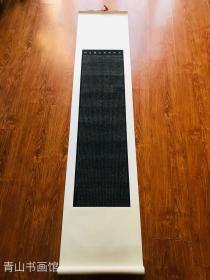 文征明 小楷泥金波罗密经。画心尺寸31.3*116.25厘米。宣纸艺术微喷复制。丝绸覆背,正面素绫精裱。装裱完尺寸41*190厘米左右。庄重大气。款式随机