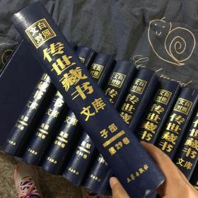 文白对照传世藏书文库 全40册(第二十九卷)