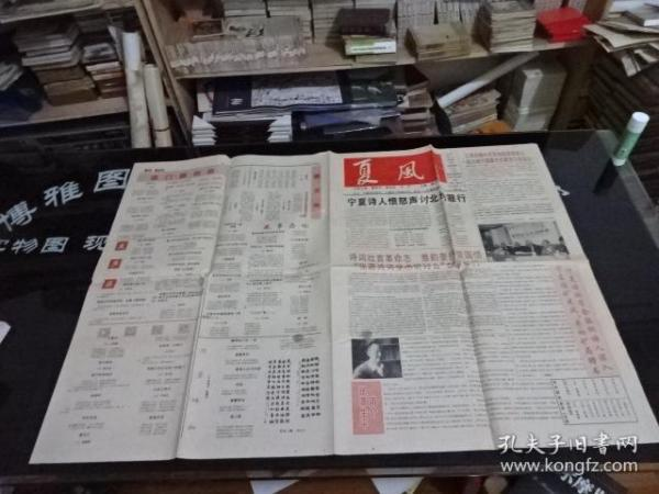 夏风 1999年6月 第3期 刊号  宁夏诗人愤怒声讨北约罪行 货号102-3  4开4版     张源生平简介 等诗词